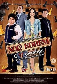 Khod konem (2013)