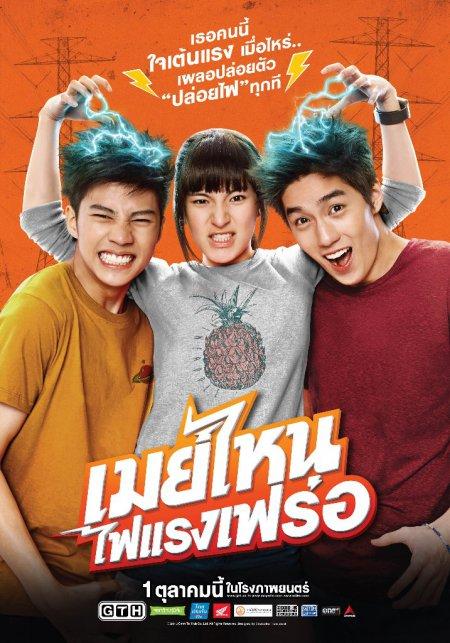 film Thailand lucu