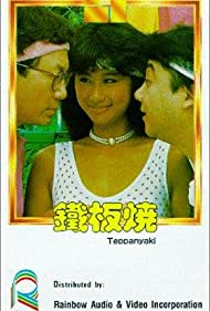 Tie ban shao (1984)