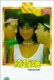 Teppanyaki Poster