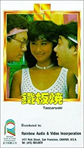 Divx unlimited movie downloads Tie ban shao Hong Kong [720x320]