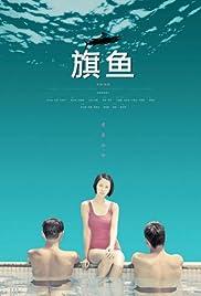 Qi yu Poster