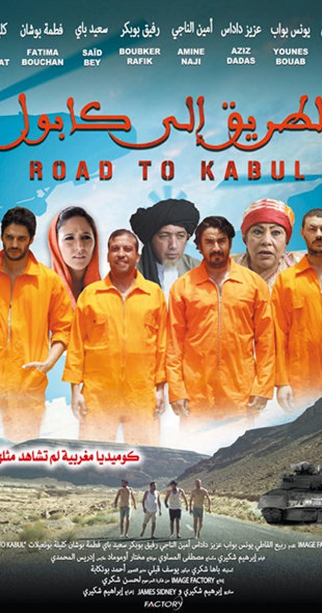 tarik ila kaboul film marocain gratuit