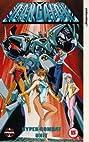 Hyper Combat Unit Dangaioh (1987) Poster