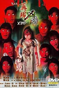 Gwai pin wong: Joi yin hung bong (1999)