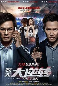 Jing tian da ni zhuan (2016)