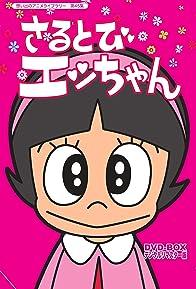 Primary photo for Buku yoizuko/Futari wa shiawase