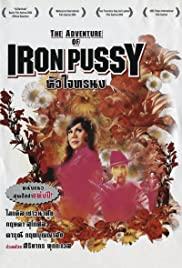 The Adventures of Iron Pussy Poster