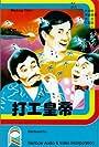 Da gung wong dai (1985)