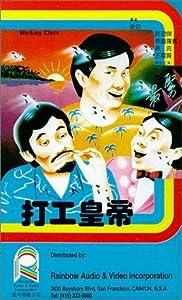 utorrent website for movie downloading Da gung wong dai by Hark Tsui [x265]
