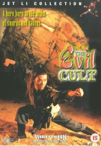 nonton film kung fu cult master (1993)