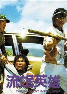 Liu mang ying xiong