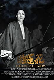 The Lotus Flowers Poster