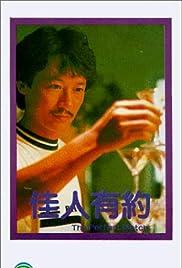 Jia ren you yue Poster