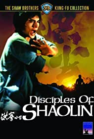 Shao Lin gu di zi (1983)