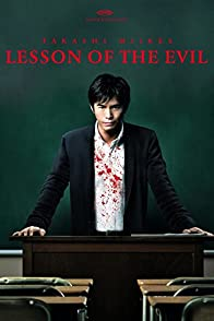 Lesson Of The Evilบทเรียนครูปีศาจ
