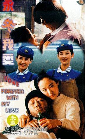Fan Xu Yong shi wo ai Movie