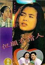 Dan yuan you qing ren