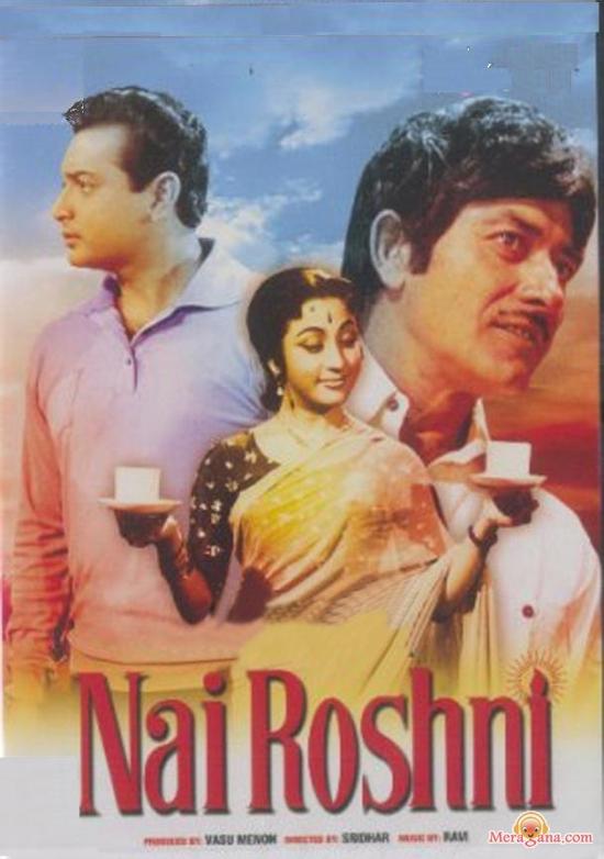 Biswajit Chatterjee, Raaj Kumar, and Mala Sinha in Nai Roshni (1967)