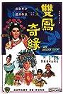 Shuang feng ji yuan (1964) Poster