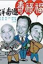Fu lu shou you Nan Yang (1973) Poster