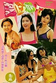Xia ri qing ren Poster