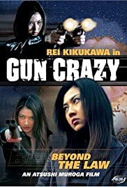 Gun Crazy: Episode 1 - A Woman from Nowhere (2002) Poster - Movie Forum, Cast, Reviews