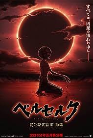 Berserk: Ougon jidai-hen III - Kourin (2013) Poster - Movie Forum, Cast, Reviews