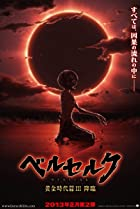 Berserk: The Golden Age Arc III - The Advent (2013) Poster