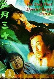Er yue san shi Poster
