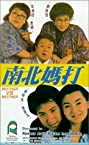 Nan bei ma da (1988) Poster