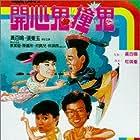 Hoi sam gwai: Chong gwai (1986)