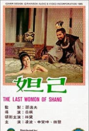 The Last Woman of Shang Poster