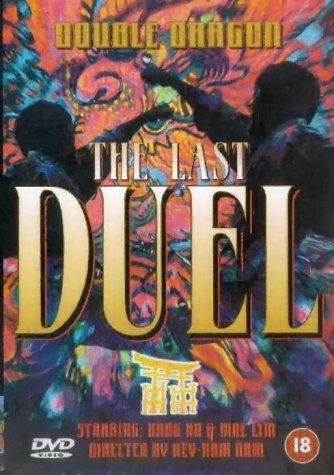 Double Dragon in Last Duel ((1985))