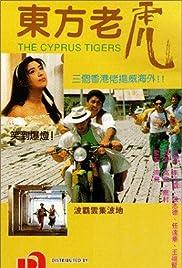 Dong fang lao hu Poster