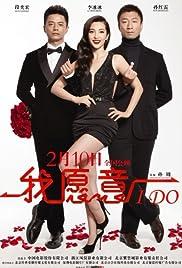 Wo Yuan Yi Poster