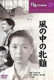 Kaze no naka no mendori (1948)