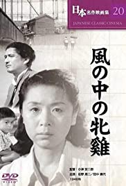 Kaze no naka no mendori (1948) Poster - Movie Forum, Cast, Reviews