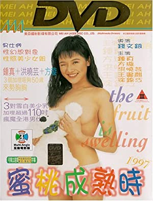 Fruit Is Swelling (1997)