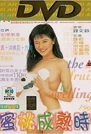 Mi tao cheng shu shi 1997(1997) Poster - Movie Forum, Cast, Reviews