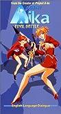 Agent Aika (1997) Poster
