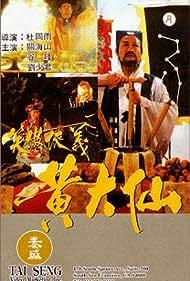 Huang Daxian (1992)
