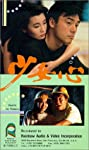 Shao nu xin (1989) Poster