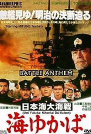 Battle Anthem(1983) Poster - Movie Forum, Cast, Reviews