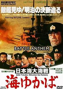 Movies downloaded ipod Nihonkai daikaisen: Umi yukaba Japan [1920x1080]