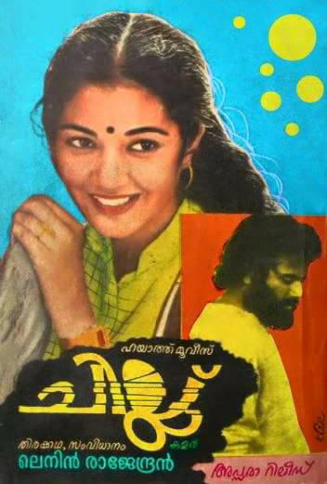 Chillu ((1982))