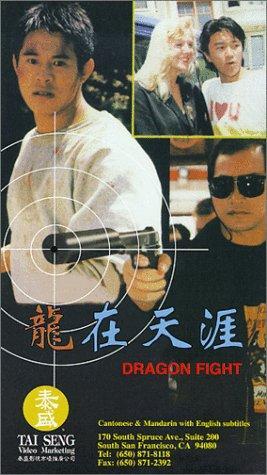Long zai tian ya (1989)