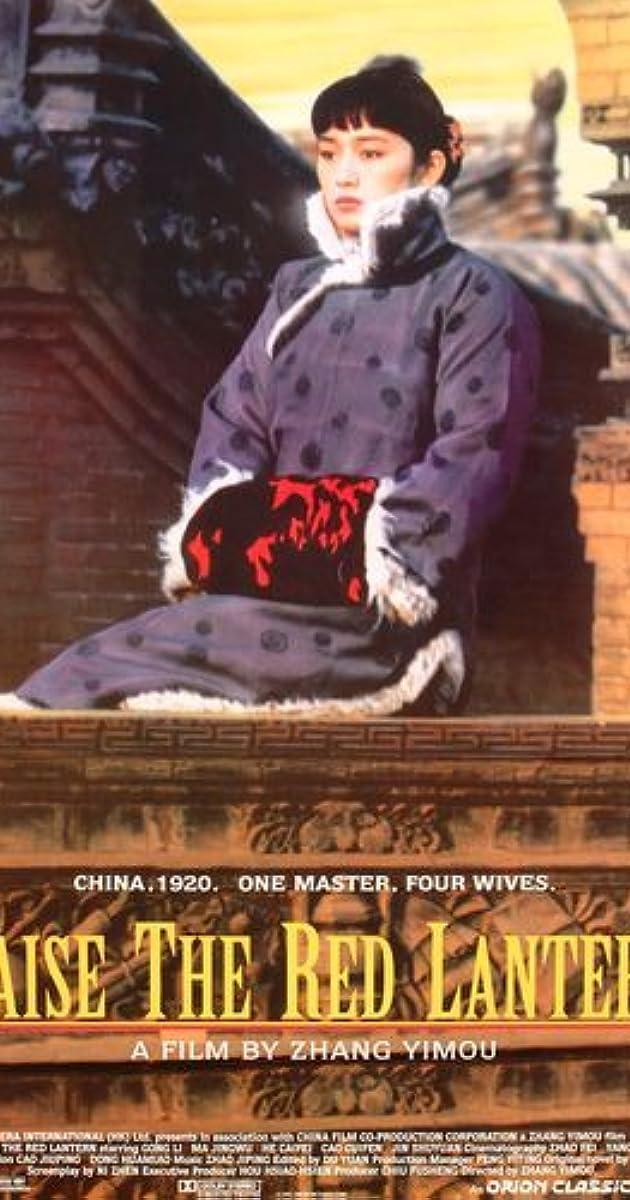 Raise the Red Lantern (1991) Subtitles