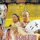 Hangzhou wang ye (1998)