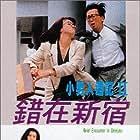 Cuo zai xin xiu (1990)